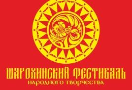 Четвертый областной открытый Шарохинский фестиваль народного творчества