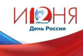 День России в Голышманово